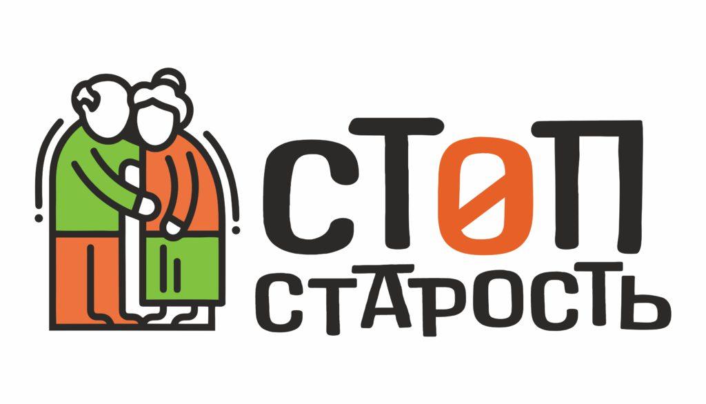 Проект «СТОПстарость» набирает обороты